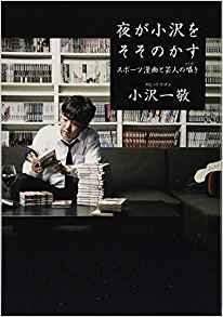 スピードワゴン小沢、宮迫博之が明石家さんまの「オフィス事務所」所属になるとの報道に言及「あの人、個人事務所になるかも…」
