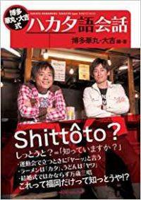 博多大吉、顔見知りであるコンビニの女性バイトに2年越しで「サインください」と言われ「長めのレシート」を差し出されて困惑
