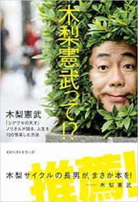 木梨憲武、北島三郎とのインスタ「お仕事シリーズ」写真を撮影しに行ったところその場のノリで『サブちゃんと歌仲間』に出演