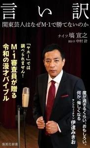 ナイツ塙、嵐・二宮和也の結婚相手・伊藤綾子が「元フリーアナの一般女性」と報道されていることに「急に言い方が変わるのも面白い」