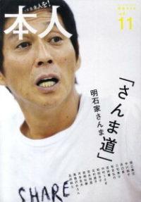 明石家さんま、泥酔した浜口京子が『恋するフォーチュンクッキー』を踊る姿に爆笑「ずっとど真ん中で、おにぎり結んでは、食べてはる」