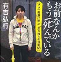 有吉弘行、島田紳助がmisonoの動画に出演したタイミングで語り口調をモノマネ「夢持った方がエエと思うよ、その方が素敵やん」