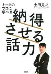 土田晃之、櫻坂46の3列目メンバーの思いが込められた『BACKS LIVE!!』を「あれ絶対にDVDとかBlu-rayにするべき」と語る