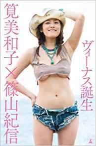 スピードワゴン小沢、筧美和子が「テレビで膨らんで見える」ことに「あんかけかけられてる感じ」と発言