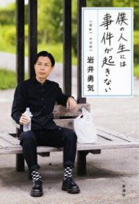 ハライチ岩井、コロナで警戒が呼びかけられているのも関係なく立ち飲み屋で騒ぐ人々に皮肉「コロナのワクチンが日本で売り出された日か?」