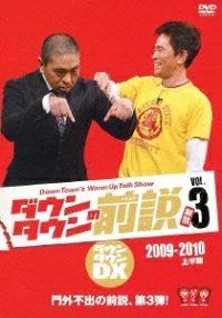 博多大吉、松本人志の『ワイドナショー』での「桜を見る会」問題に対するコメントを絶賛「先輩ながら、やっぱりあの人は面白いなぁ(笑)」