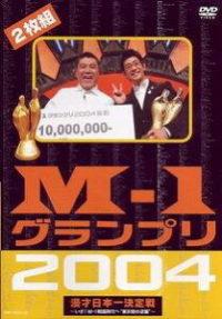 山里亮太、M-1グランプリ2004決勝でアンタッチャブルの「圧倒的な面白さ」を前に「優勝を諦めて、TVタレントとして売れるネタ」へ切り替えたと告白
