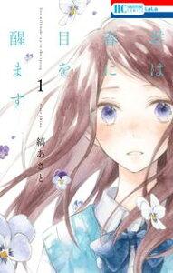 伊集院光、少女漫画『君は春に目を醒ます』にどハマリしていると告白「俺、凄い今、新しい単行本を待ってる(笑)」
