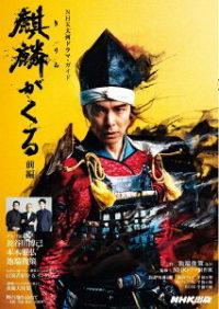 高田文夫、大河ドラマ『麒麟がくる』の高視聴率に低視聴率で苦しんだ『いだてん』の脚本家・宮藤官九郎は「ショックかもしれないけど」