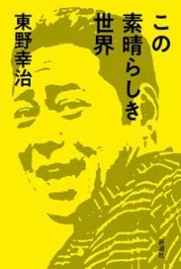 東野幸治、『家、ついて行ってイイですか?』で外交官の父親が謎の死を遂げた女性のエピソードに衝撃「こんな引き、あんねんな」