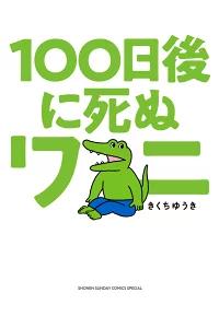 伊集院光、漫画『100日後に死ぬワニ』が最終話直後にグッズ展開を始めた感じは「青汁のCMのガッカリ感」に近いと指摘