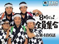 土田晃之、『8時だョ!全員集合』を観覧しに行って「志村けんのバカ殿様」コントを間近で見た過去「お隣さんが某メーカーのお偉いさんで…」