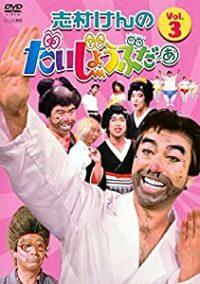 岡村隆史、志村さん亡き後も「これからもずっと、志村けんさんを追いかけながら頑張っていきたいと思います」と語る