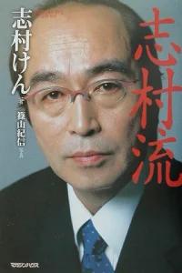 岡村隆史、『8時だョ!全員集合』という教科書があったからこそ『めちゃイケ』を担うことができたと語る「全部ドリフに繋がっていくかも」
