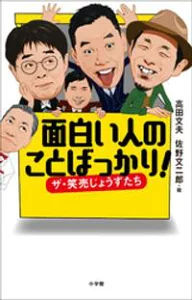 高田文夫、IOCバッハ会長の長過ぎるスピーチに「こんな時こそ森喜朗さんが『バッハと女性の話は長い』と言うべきだった」と発言