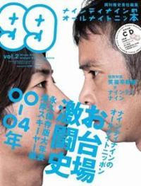 ナイナイ矢部浩之、親子で一般人として参加した「海と日本PROJECT」の写真がさっそくFacebookで発見されたことに驚き「凄い時代やなぁ」