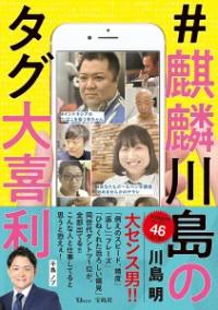麒麟・川島、『笑っていいとも』出演直後にプロデューサーからコンビで激怒されて「二度と呼ばねぇよ」と出禁を言い渡されたことを明かす