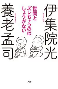 伊集院光、山里亮太が「伊集院光を尊敬している」と言いつつ『不毛な議論』へのゲスト出演では「単なる食いしん坊としてのブッキングなんですよ」