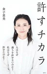 伊集院光、金子恵美『許すチカラ』の告知をまだしている段階で夫・宮崎謙介の不倫が発覚したことに「売れ切ってから行けよって話だよね」