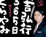 有吉弘行、『電波少年』でのヒッチハイク旅ブーム後のどん底生活で「テレカやサイン、全部売った」と告白「カネないから」