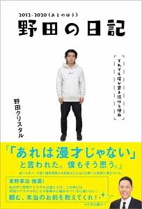 マヂラヴ野田クリスタル、東京オリンピック開会式に「ピクトグラムの中の人」としてお笑いコンビGABEZが登場して興奮「知り合いが開会式に…」