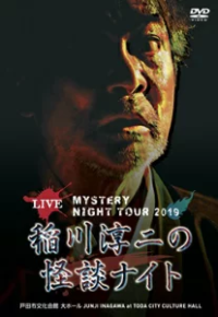 稲川淳二、現場に偶然遭遇して死体の発見を今までに「5回している」と明かす「心中や殺人の死体を…」