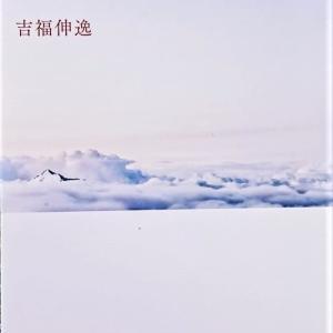 読書感想文 「世界の中にありながら世界に属さない」