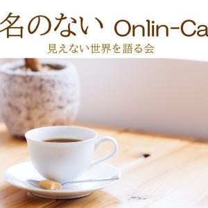 題名のないOnline-Cafe 9/22