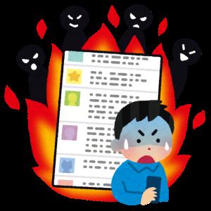 【JK炎上】ツイッターで炎上したというJKの真相とは?ネットのあり方を考えさせられる!