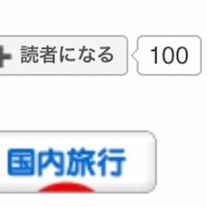読者100人いきました!