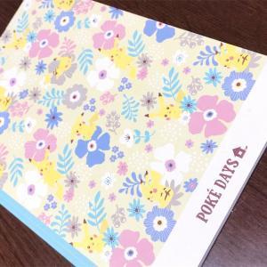 ステイホームなご時世に『日記』はいかがですか?