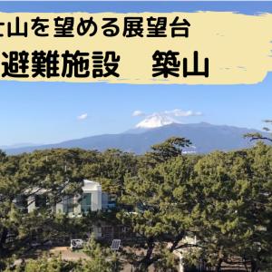 【静岡】富士山を望める展望台、津波避難施設 築山【穴場スポット6つ目】