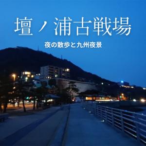 【山口】下関観光は夜の壇ノ浦古戦場がおすすめ!【穴場スポット12個目】