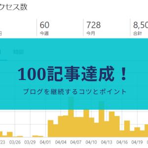 100記事書いて学んだ、ブログを継続するコツとポイント!