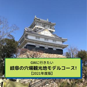 GWに行きたい岐阜の穴場観光地モデルコースを紹介!【2021年度版】