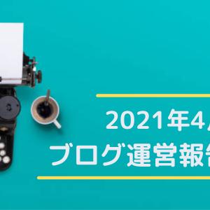 【ブログ運営報告】2021年4月のPV数、収益とPV数を報告します