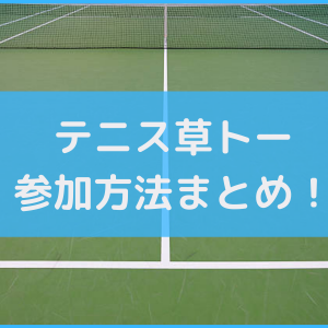 初心者向け!テニス大会(草トー)への参加方法まとめ!