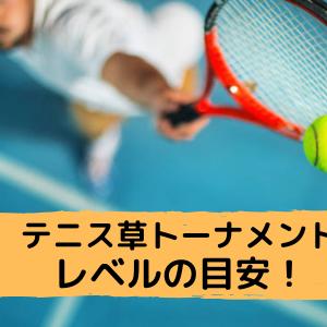 【テニスコーチが教える】テニス草トーに参加するときのレベルの目安!