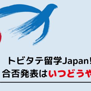 トビタテ留学Japan2021 2次結果通知はいつどうやって?【14期大学生コース】