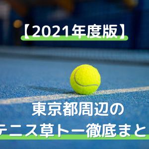 東京都周辺のテニス大会、草トー徹底まとめ【2021年度版】