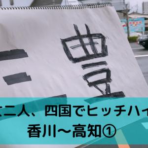 男女二人、四国でヒッチハイクする【香川~高知①】