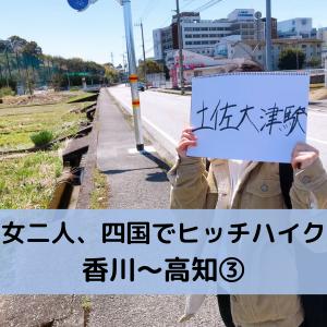 男女二人、四国でヒッチハイク!【香川~高知③】