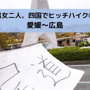 男女二人、四国でヒッチハイク!④【愛媛~広島】