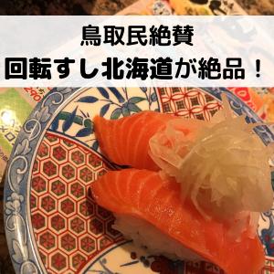 鳥取の地元民が通う『回転すし北海道』がハイレベル!【穴場スポット】