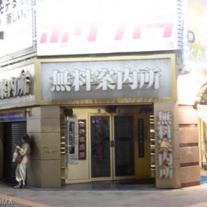【報告】10/2(金) カルト映像と音楽の夕べ第2弾!(新宿ネイキッドロフト)
