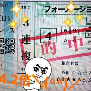 2年連続で秋天的中\(^^)/