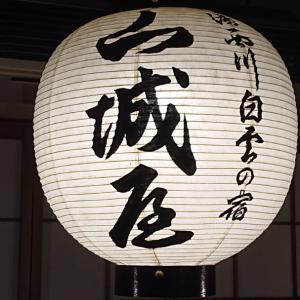 平成最後の食事、湯西川温泉