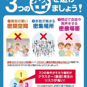 「コロナウイルス」最新情報!04/06日号