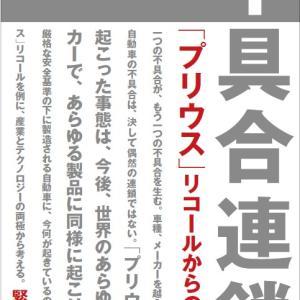 不具合連鎖「プリウス」リコールからの警鐘〜読書レビュー「前編」