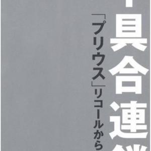 不具合連鎖「プリウス」リコールからの警鐘 〜読書レビュー 後編